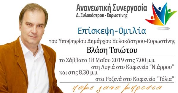 Επίσκεψη ομιλία στη Λυγιά και στα Ροζενα Σάββατο 18 Μαΐου