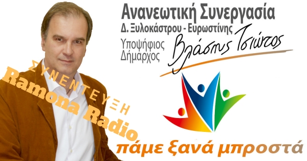 Συνέντευξη Βλάση Τσιώτου στον Παναγιώτη Παυλόπουλο για το Radio Ramona News