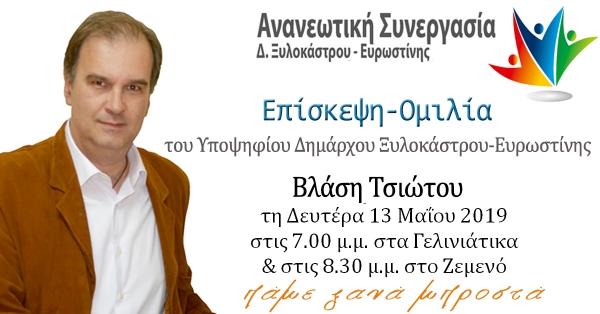 Επίσκεψη ομιλία στα Γελινιάτικα και στο Ζεμενό Δευτέρα 13 Μαΐου