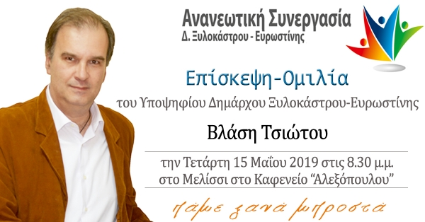 Επίσκεψη ομιλία στο Μελίσσι Τετάρτη 15 Μαΐου