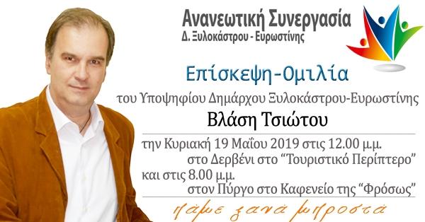 Επίσκεψη ομιλία στο Δερβένι και στον Πύργο Κυριακή 19 Μαΐου